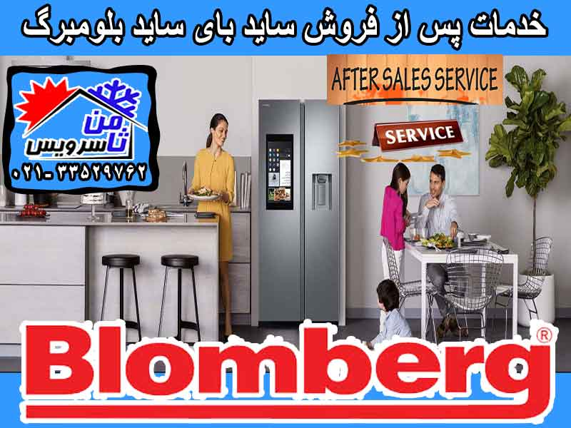 Blomberg after sell side by side repair in Tehran & Mashhad