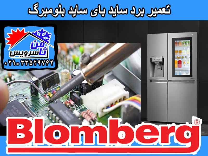 Blomberg side by side board repair in Tehran,Mashhad