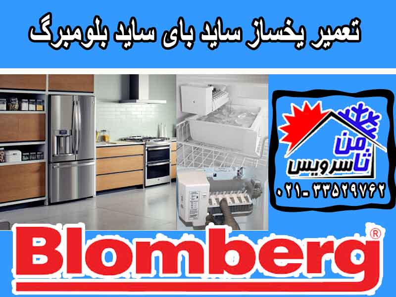 Blomberg side by side ice maker repair in Tehran & Mashhad