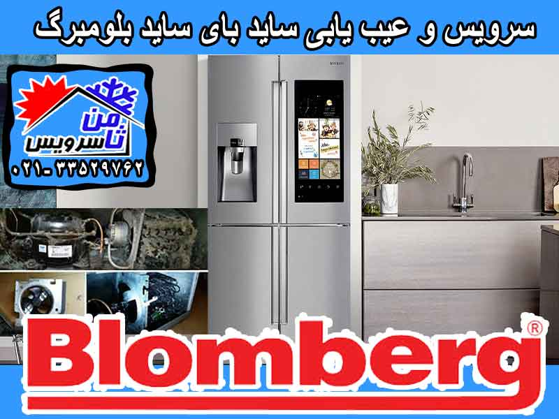 Blomberg side by side trouble shooting & service at home in Tehran & Mashhad