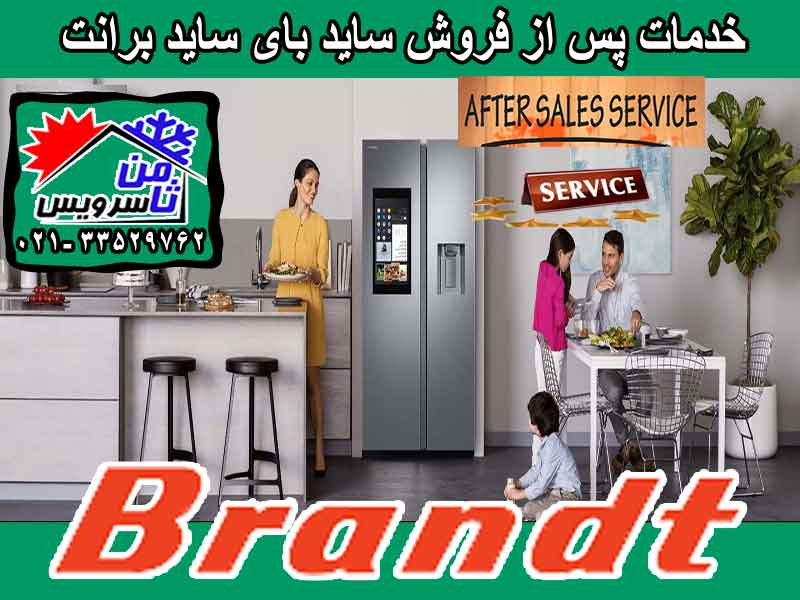 Brandt after sell side by side repair in Tehran & Mashhad
