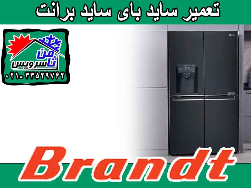Brandt side by side dealer repair in Tehran & Mashhad