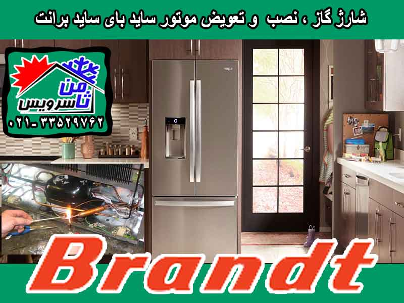 Brandt side by side compressor eplacement & gas charging at home in Tehran & Mashhad