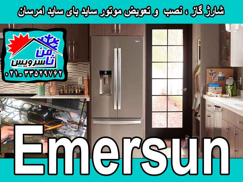 Emersun side by side compressor eplacement & gas charging at home in Tehran & Mashhad