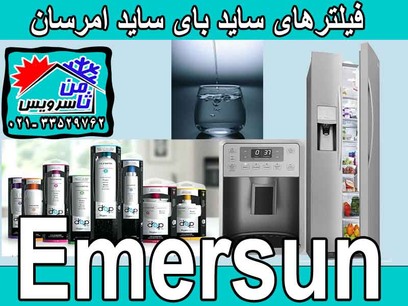 Emersun side by side water filter sell,buy & replacement