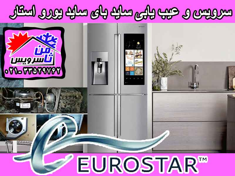 Eurostar side by side trouble shooting & service at home in Tehran & Mashhad