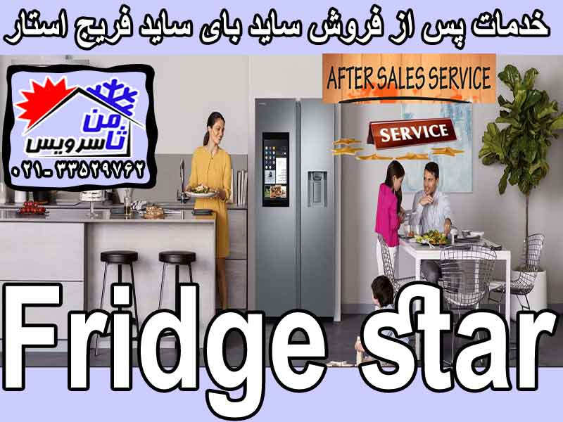 Fridge Star after sell side by side repair in Tehran & Mashhad