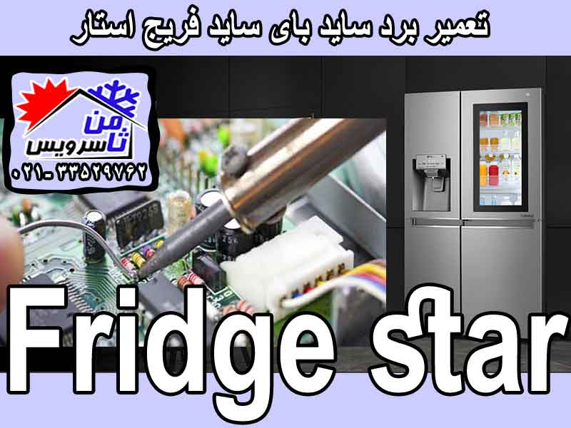 Fridge Star side by side board repair in Tehran,Mashhad