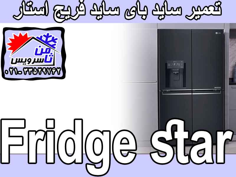 Fridge Star side by side dealer repair in Tehran & Mashhad