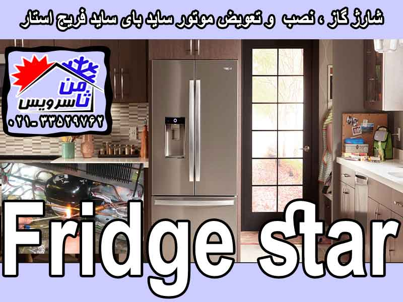 Fridge Star side by side compressor eplacement & gas charging at home in Tehran & Mashhad
