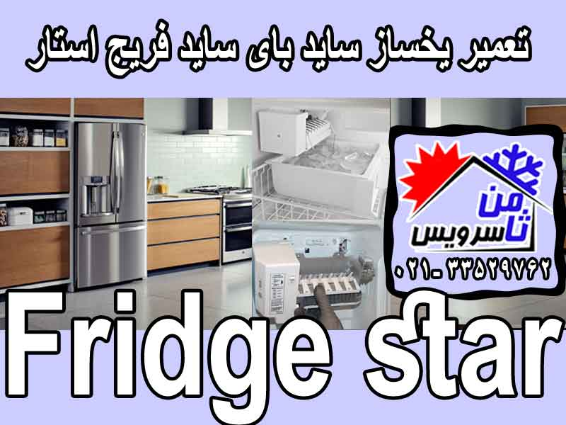 Fridge Star side by side ice maker repair in Tehran & Mashhad