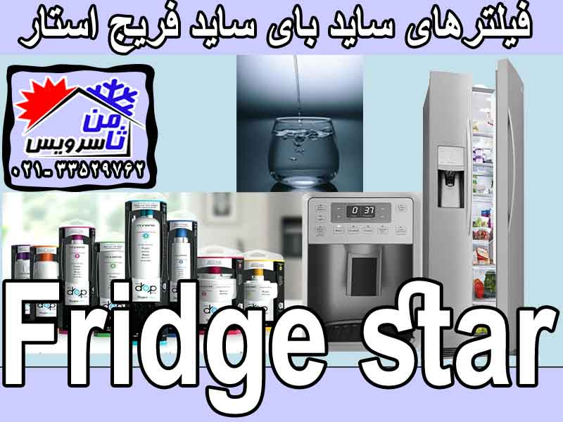 Fridge Star side by side water filter sell,buy & replacement