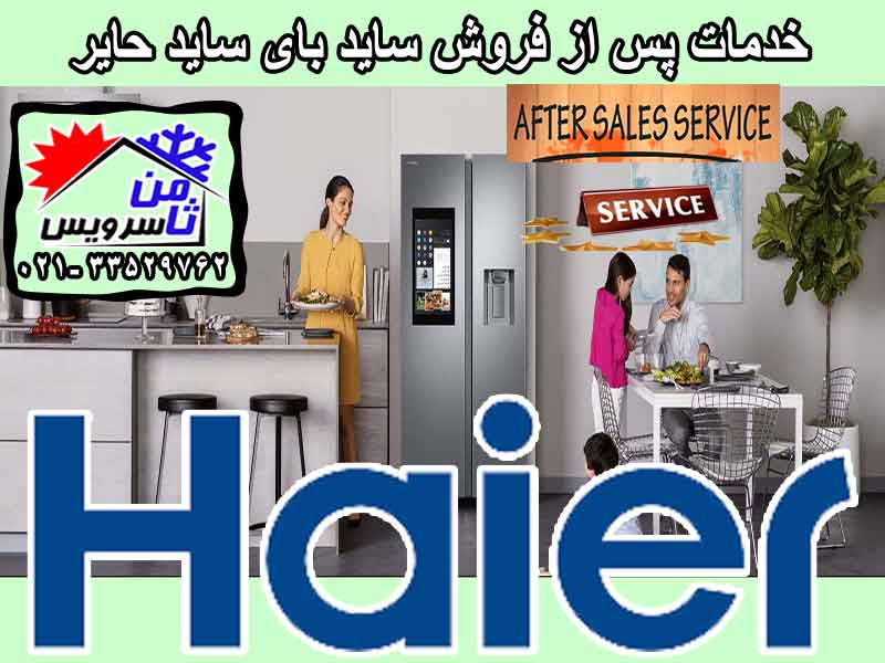 Haier after sell side by side repair in Tehran & Mashhad