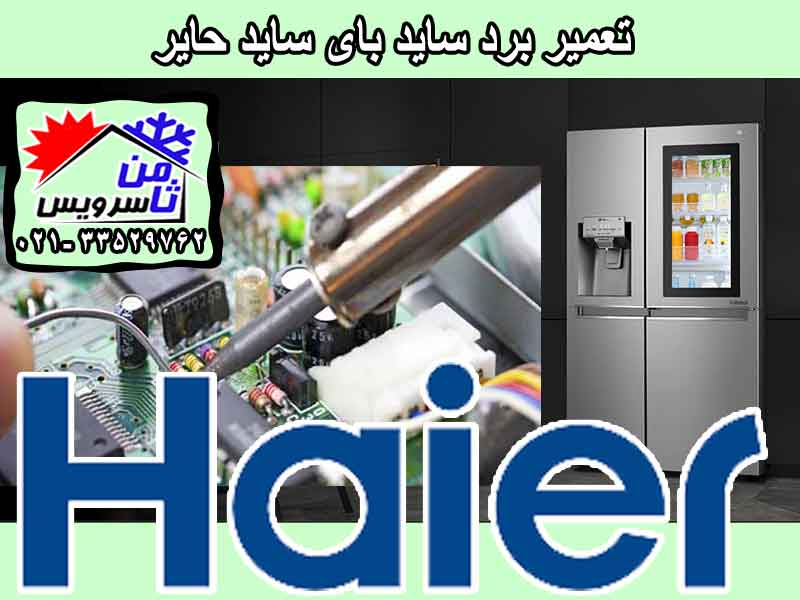 Haier side by side board repair in Tehran,Mashhad
