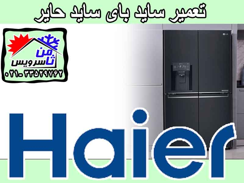 Haier side by side dealer repair in Tehran & Mashhad