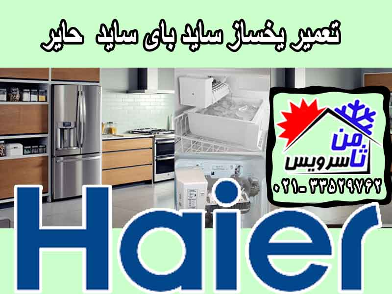 Haier side by side ice maker repair in Tehran & Mashhad