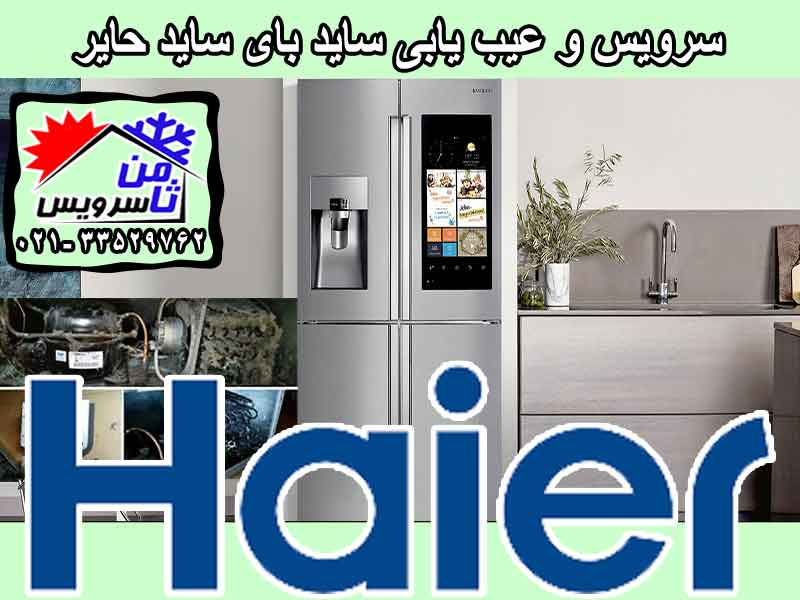 Haier side by side trouble shooting & service at home in Tehran & Mashhad