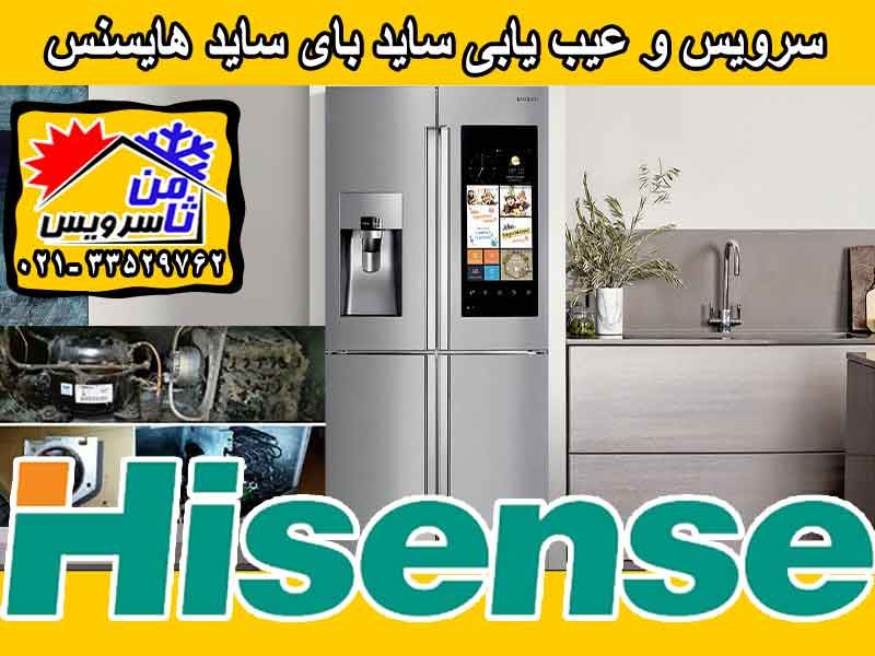 Hisense side by side trouble shooting & service at home in Tehran & Mashhad