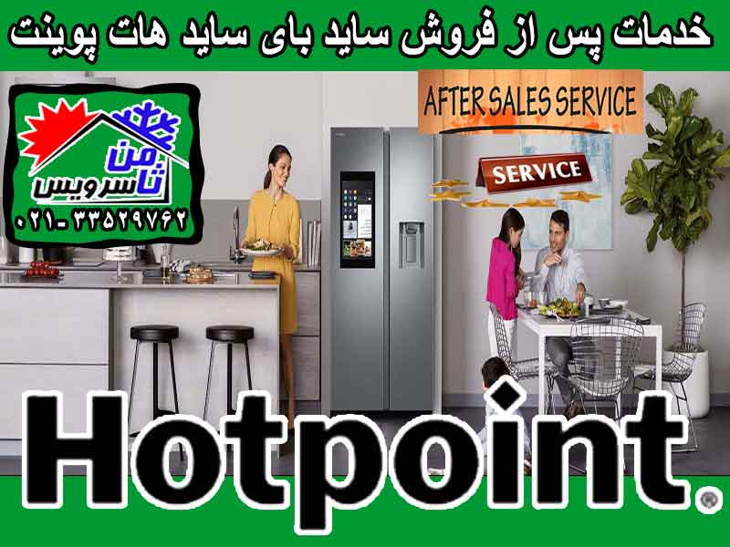 Hotpoint after sell side by side repair in Tehran & Mashhad