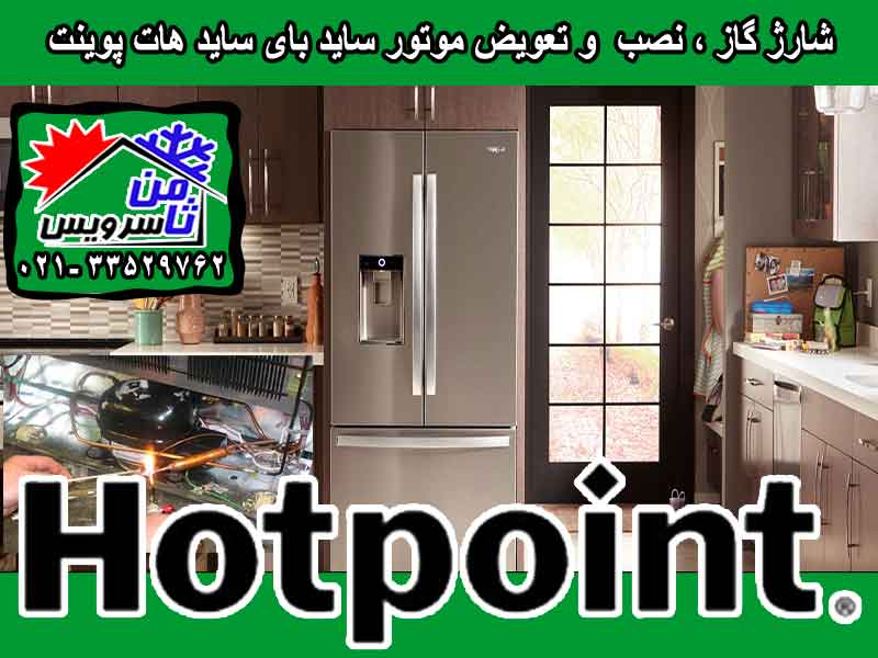 Hotpoint side by side compressor eplacement & gas charging at home in Tehran & Mashhad
