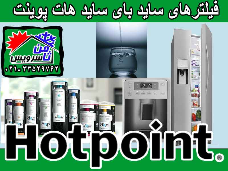 Hotpoint side by side water filter sell,buy & replacement