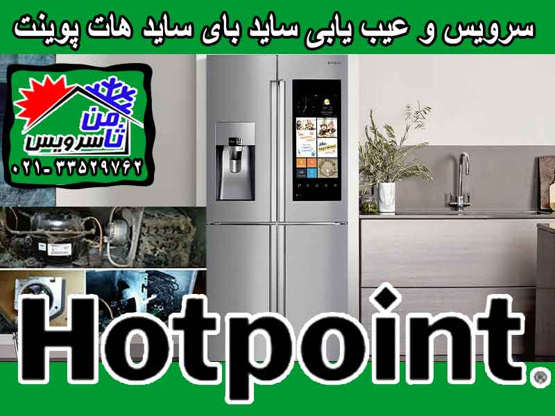 Hotpoint side by side trouble shooting & service at home in Tehran & Mashhad
