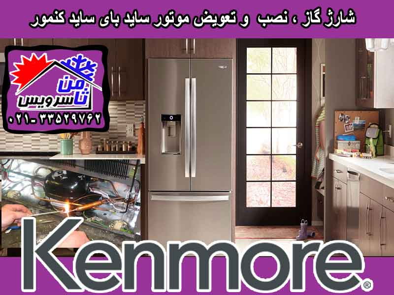 Kenmore side by side compressor eplacement & gas charging at home in Tehran & Mashhad