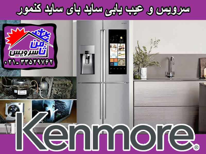 Kenmore side by side trouble shooting & service at home in Tehran & Mashhad
