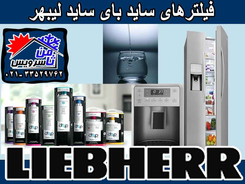 Liebherr side by side water filter sell,buy & replacement