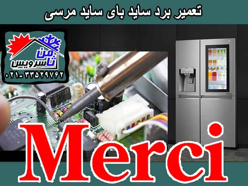 Merci side by side board repair in Tehran,Mashhad