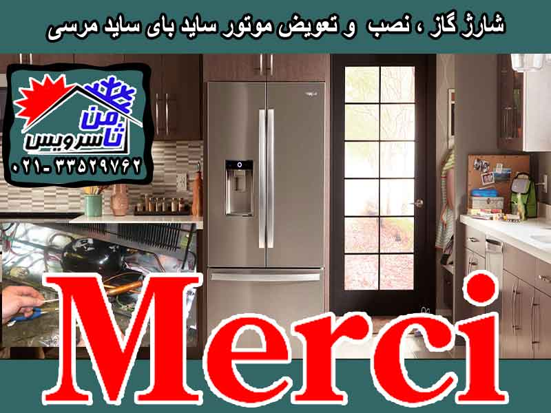 Merci side by side compressor eplacement & gas charging at home in Tehran & Mashhad