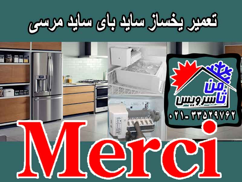 Merci side by side ice maker repair in Tehran & Mashhad