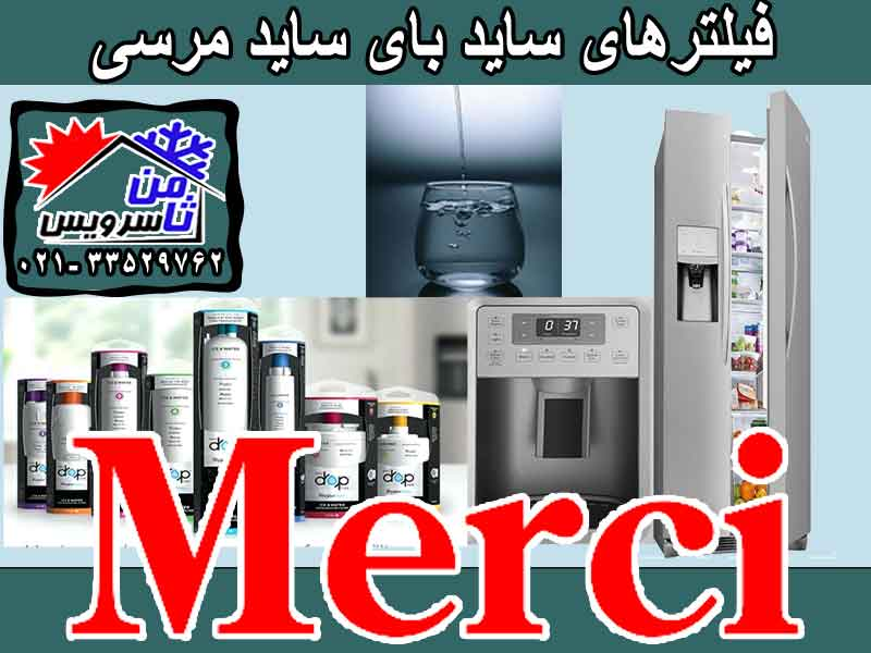 Merci side by side water filter sell,buy & replacement