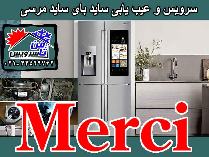 Merci side by side trouble shooting & service at home in Tehran & Mashhad