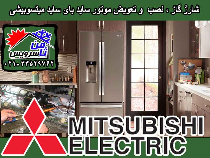 Mitsubishi side by side compressor eplacement & gas charging at home in Tehran & Mashhad