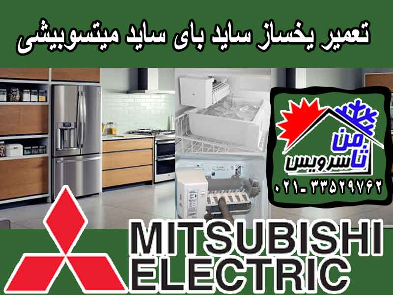 Mitsubishi side by side ice maker repair in Tehran & Mashhad