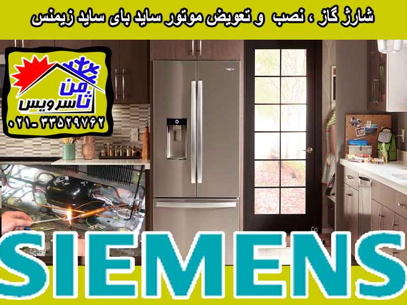Siemens side by side compressor eplacement & gas charging at home in Tehran & Mashhad
