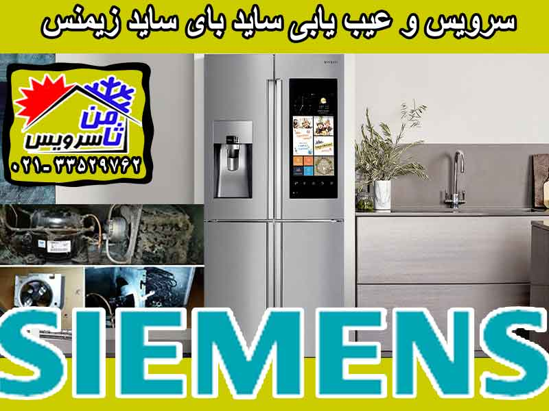Siemens side by side trouble shooting & service at home in Tehran & Mashhad