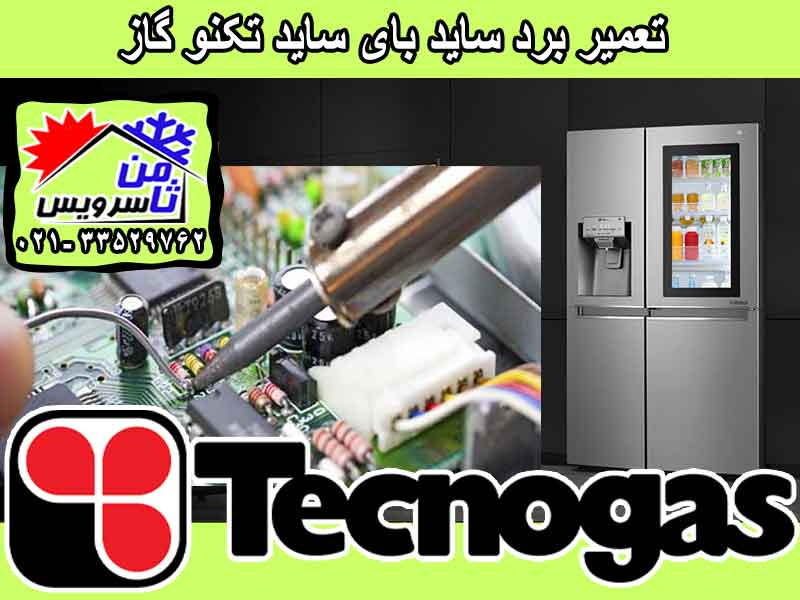 Tecnogas side by side board repair in Tehran,Mashhad