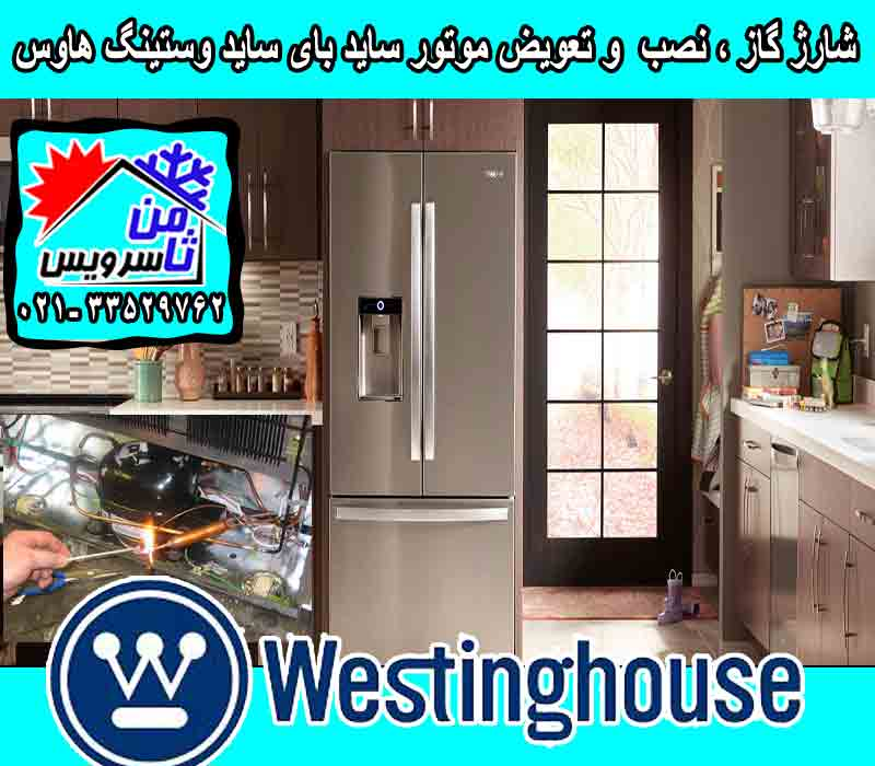 Westinghouse side by side compressor eplacement & gas charging at home in Tehran & Mashhad