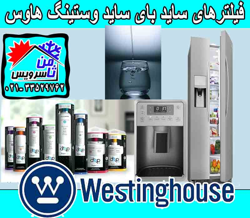 Westinghouse side by side water filter sell,buy & replacement