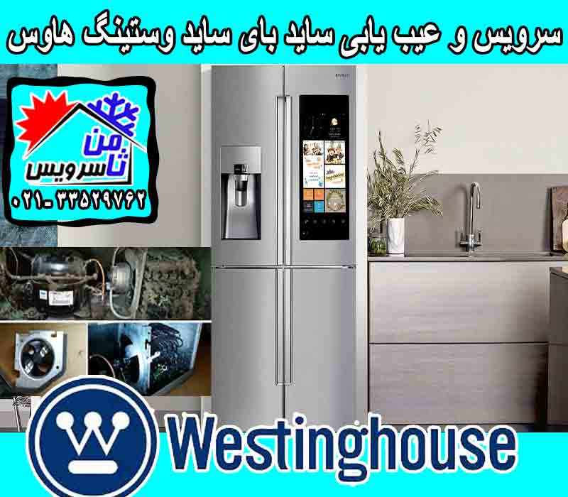 Westinghouse side by side trouble shooting & service at home in Tehran & Mashhad