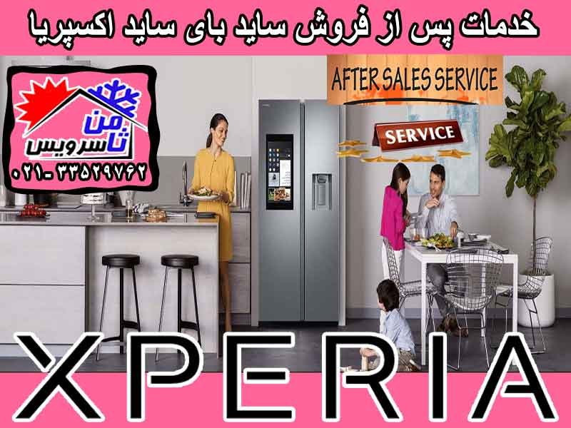 Xperia side by side after sell repair in tehran & mashhad